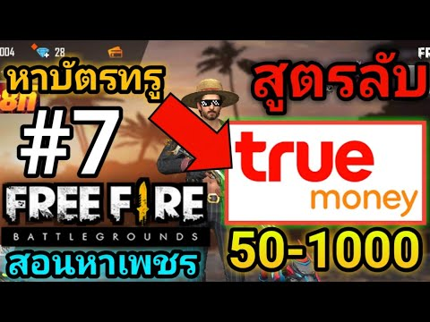 Free Fire สูตรลับหาเพชรเติมเกม #ฟีฟาย ฟรี!! #7 [รีบก่อนกิจกรรมหมดเขต!]