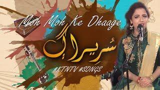 Sur -E- Raag #Song  ♪ Moh Moh Ke Dhaage | KTN ENTERTAINMENT