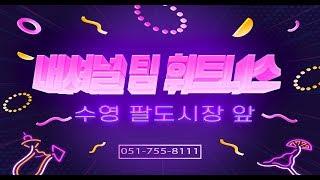 수영구 팔도시장 내셔널팀휘트니스 추천!! 헬스/PT/요…