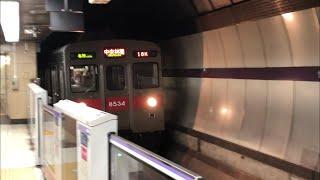 東急8500系8634編成『赤帯・赤色座席』が入線警笛を鳴らしながら到着するシーン