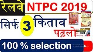 Best Book For RRB NTPC EXAM 2019 FOR 100 % selection All book list