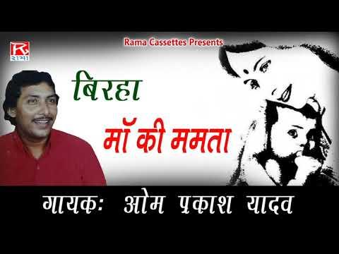 Maa Ki Mamta Bhojpuri Purvanchali Biirha Sung By Om Prakash Yadav