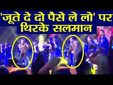 Salman Khan Enjoy DANCING On His Song 'Joote De Do Paise Le Lo' At Poorna Patel Wedding   FilmiBeat
