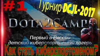 Дота 2 турнир 2017.  Как стать киберспортсменом ? DCJL  Dota 2 Camp Турнир по Доте 2 в России!