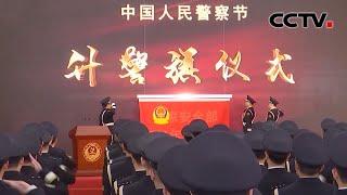 各地庆祝首个中国人民警察节 |《中国新闻》CCTV中文国际 - YouTube