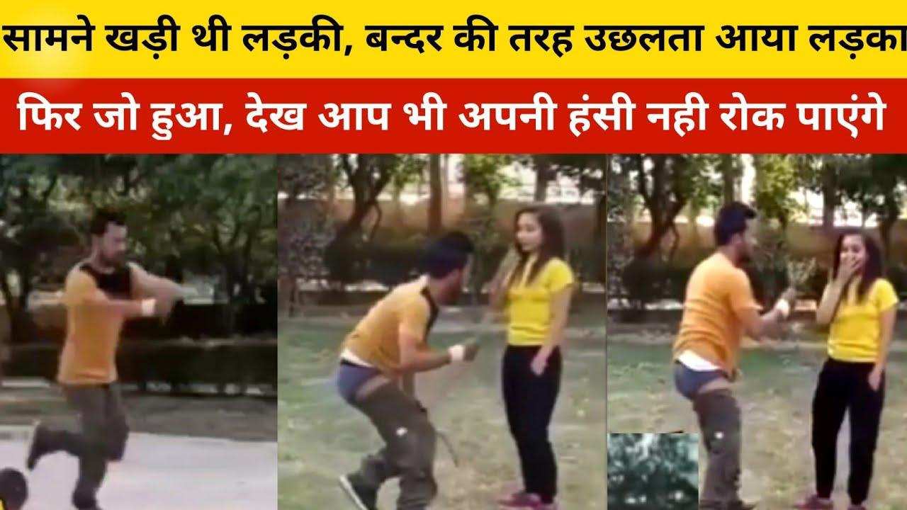 लड़की को Propose करने उछलता हुआ आया लड़का, फिर जो हुआ देख हंस कर चली गई लड़की || Viral Video