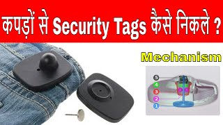 How to Remove a Security Tag from Clothing !!