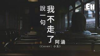 Download Lagu 阿涵 - 說一句我不走了(Cover 小五)『問自己還有什麼值得搶手,能夠讓你會回首。』【動態歌詞Lyrics】 Terbaru