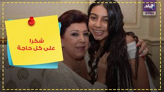 صدى البلد | انهيار حفيدة رجاء الجداوي بعد فتح حجرتها