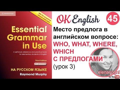 Unit 45 (46) Предлог в английском вопросе - английская грамматика с нуля