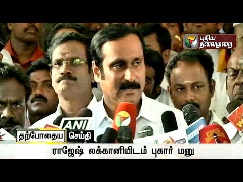 Live: Anbumani press meet after complaining to Election Commission about cash distribution