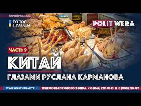 """Еда по китайски:""""досирак"""",кипяченая вода и пластиковый рис.Руслан Карманов(9 часть)"""