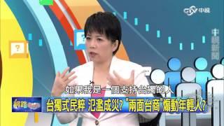 """台獨式民粹 氾濫成災? """"兩面台商""""煽動年輕人? Part 2│網路酸辣湯"""