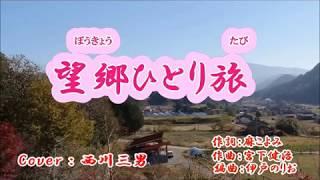 【 望郷ひとり旅 】  木原たけし  /  Cover : 西川三男