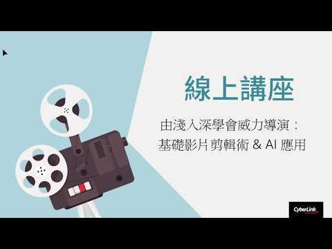 威力導演基礎剪輯術& AI藝術風格套件|訊連科技免費線上講座