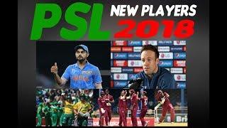 PSL ( Pakistan Super League ) New Signings