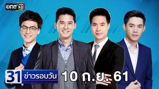 31 ข่าวรอบวัน | 10 กันยายน 2561 l ข่าวช่องวัน | one31
