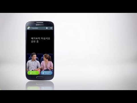 Samsung  S4 Cinema Ad