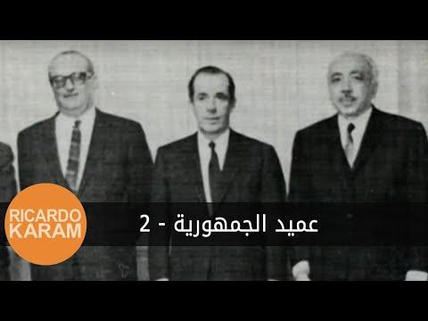The Pillar Of The Republic - 2 | عميد الجمهورية - ٢