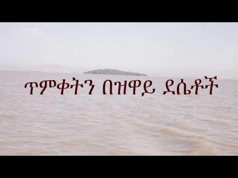 Travel Ethiopia-ጉዞ ኢትዮጵያ-ጥምቀትን በዝዋይ ደሴቶች