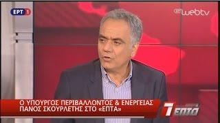 Συνέντευξη του Πάνου Σκουρλέτη στην εκπομπή της ΕΡΤ, 7ΕΠΤΑ
