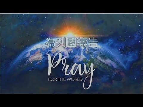 20200405【為列國禱告.先知性敬拜禱告】張哈拿牧師Pray For All Nations Prophetic Worship And Prayer-Pastor Hannah Chang