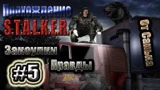 Прохождение S.T.A.L.K.E.R. - Закоулки правды #5 - Боров, терминатор!(, 2013-06-27T19:09:56.000Z)