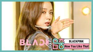 [쇼! 음악중심] 블랙핑크 -하우 유 라이크 댓 , BLACKPINK -How You Like That 20200704
