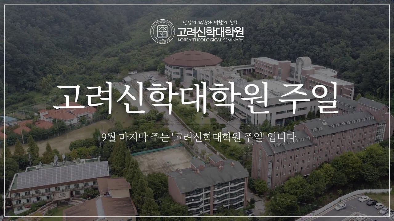 [고려신학대학원 주일 홍보영상]  9월 마지막 주일은 고려신학대학원 주일입니다. #고려신학대학원 주일