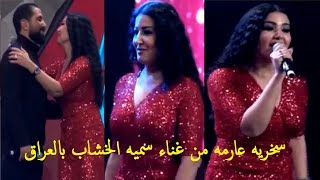 سخريه من نشاز سميه الخشاب في حفل عيد الحب بالعراق وتغني مع احمد سعد بالحلال يامعلم