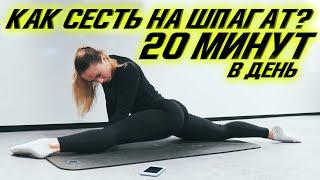 АДСКАЯ РАСТЯЖКА / ШПАГАТ за 20 МИНУТ