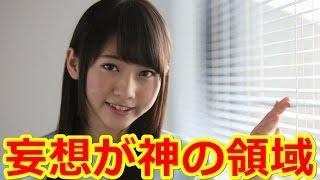 元SKE48&AKB48のゆりあたん(木崎ゆりあ)が 得意のわかってる風を全力...