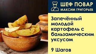 Запечённый молодой картофель с бальзамическим уксусом . Рецепт от шеф повара Максима Григорьева