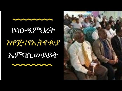 ETHIOPIA - 3 month general amnesty announced by the Saudi government