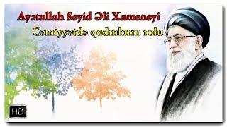 Ayetullah Seyid Eli Xameneyi | Cemiyyetde qadinlarin rolu | 22 | HD [www.ya-ali.ws]