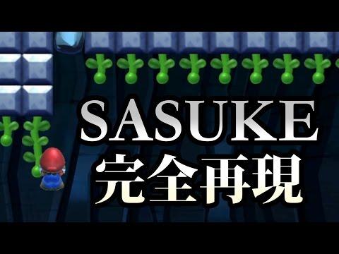 【マリオメーカー】SASUKEを完全再現したコースが凄すぎる!【実況】