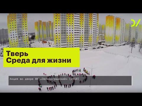 Тверь 2019 / Среда для жизни.  Никита Маликов