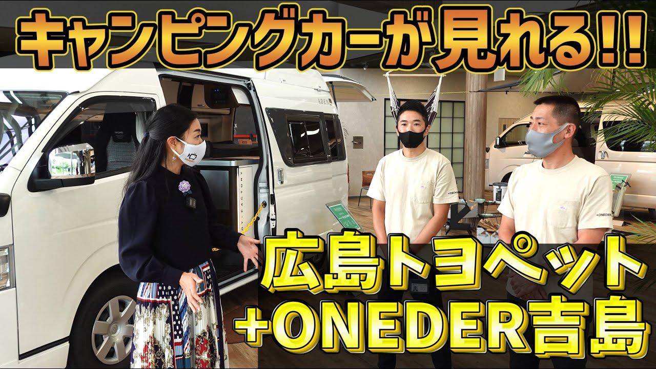 キャンピングカーが展示されている広島トヨペット+ONEDER吉島