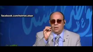 مبروك عطية لمتصلة: مرات أبنك حست انها متجوزة مرة مش راجل
