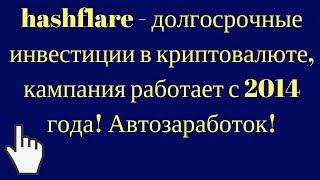 hashflare - долгосрочные инвестиции в криптовалюте, кампания работает с 2014 года! Автозаработок!