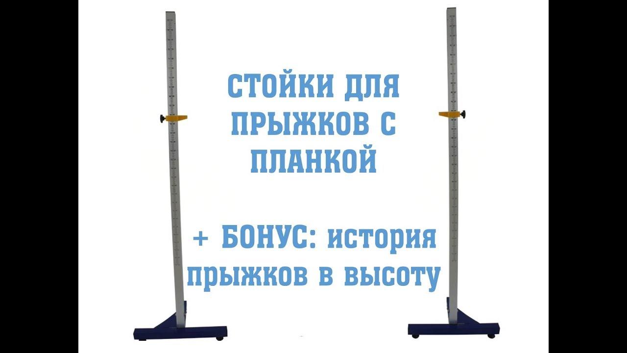 Стойки Для Прыжков в высоту с планкой 3 метра
