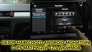 Розпакування та огляд навісного монітор на підголовник з сенсорним екраном 12,5'' на Android AVS1215AN