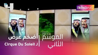 أضخم عرض لـ Cirque Du Soleil في المملكة العربية السعودية بمناسبة اليوم الوطني