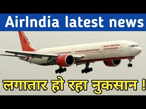 Air India Latest News | Air India Losses Updates 2019 | Aviation Latest News Updates In Hindi