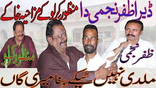 Manzoor Kirlo kay Mazahiya Khakay I Zafar Najmi