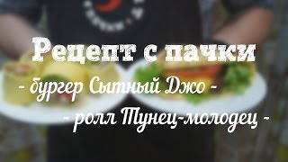 Рецепт с пачки # 42 бургер Сытный Джо и ролл Тунец-молодец (2 рецепта  быстрых сэндвичей)