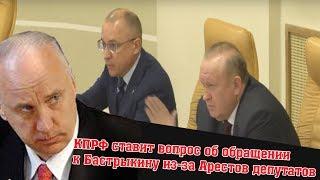 КПРФ ставит вопрос об обращении к Бастрыкину из-за Арестов депутатов