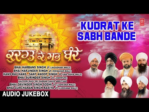KUDRAT KE SABH BANDE | SHABAD GURBANI | FULL AUDIO JUKEBOX