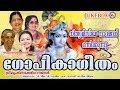 Download പ്രമുഖഗായകർ ആലപിച്ച സൂപ്പർഹിറ്റ് ശ്രീകൃഷ്ണ ഭക്തിഗാനങ്ങൾ | Hindu Devotional Songs Malayalam MP3 song and Music Video