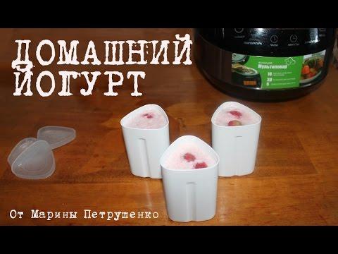 Как приготовить йогурт в мультиварке видео
